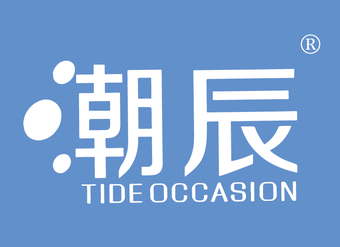 09-VZ842 潮辰 TIDEOCCASION