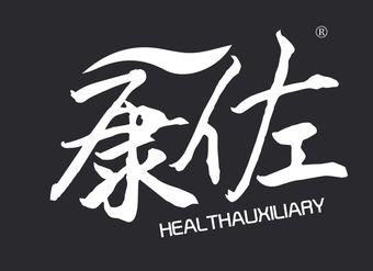 12-V312 康佐  HEALTHAUXILIARY