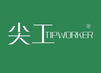 11-X677 尖工 TIPWORKER