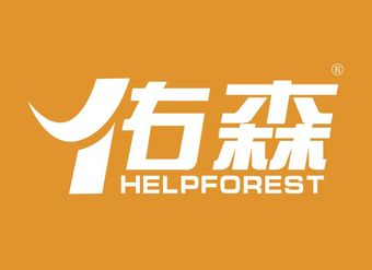 08-V078 佑森 HELPFOREST