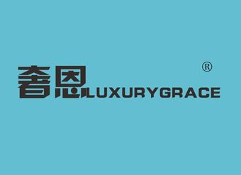 20-Y750 奢恩 LUXURYGRACE