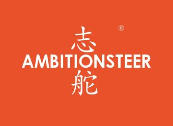 09-V884 志舵 AMBITIONSTEER