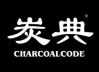 20-V587 炭典 CHARCOALCODE