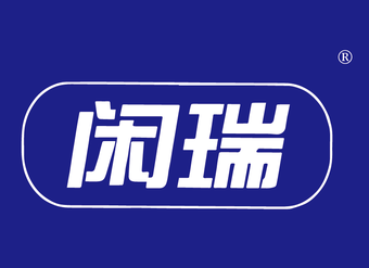 29-V711 闲瑞