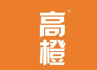 07-V245 高橙