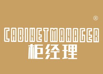20-V535 柜经理 CABINETMANAGER