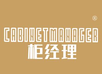20-V535 柜经理 CABINETMANAGER