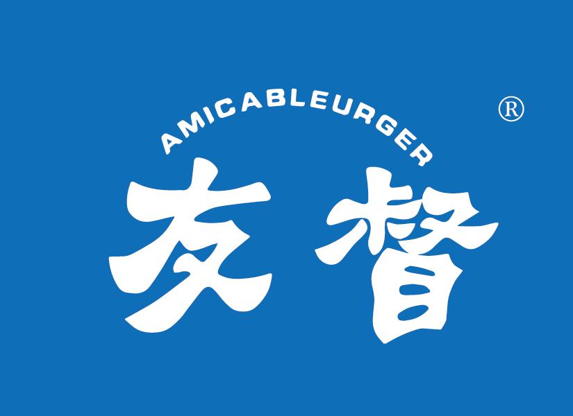 友督 AMICABLEURGER