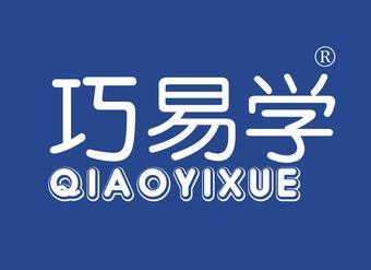 09-V955 巧易学