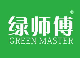 19-V319 绿师傅 GREEN MASTER