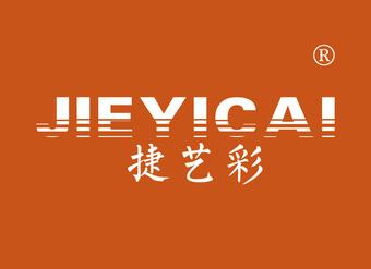11-V593 捷藝彩