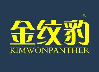 09-V891 金纹豹 KIMWONPANTHER