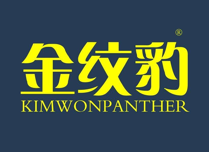 金纹豹 KIMWONPANTHER