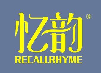 09-XZ1119 忆韵 RECALLRHYZME