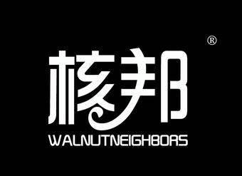29-V710 核邦 WALNUTNEIGHBORS