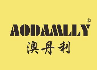 20-Y763 澳丹利 AODAMLLY