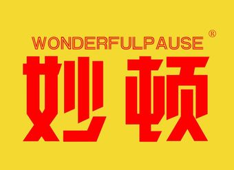 11-VZ613 妙顿 WONDERFULPAUSE