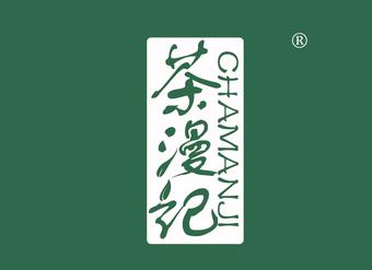41-V139 茶漫记