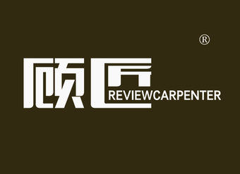 37-V052 顾匠 REVIEWCARPENTER