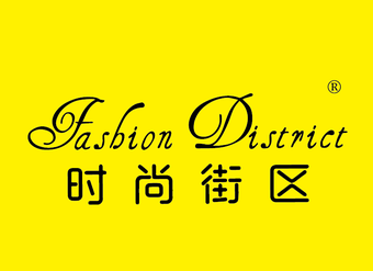 44-V161 时尚街区 FASHION DISTRICT