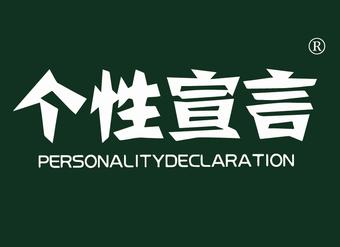 41-V172 个性宣言 PERSONALITYDECLARATION