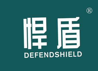 13-VZ010 悍盾  DEFENDSHIELD