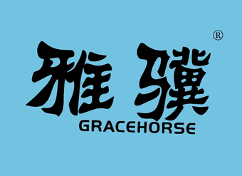 09-V1027 雅骥 GRACEHORSE