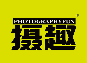 09-X1156 摄趣 PHOTOGRAPHYFUN