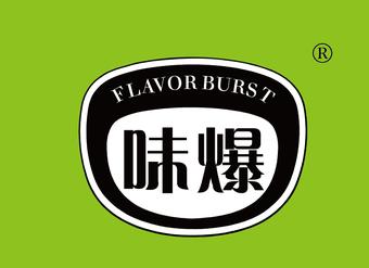 35-V201 味爆 FLAVOR BURST