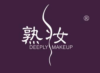25-V3334 熟妆 DEEPLY MAKEUP