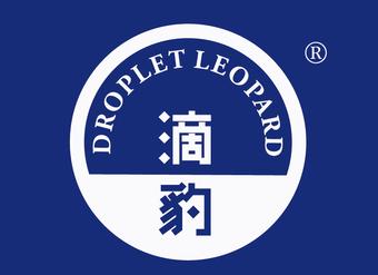 09-V863 滴豹 DROPLET LEOPARD