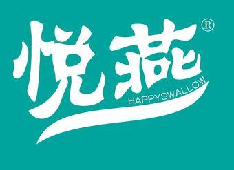 03-YZ916 悦燕 HAPPYZSWALLOW