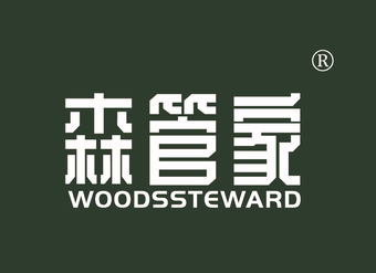 08-V069 森管家 WOODSSTEWARD