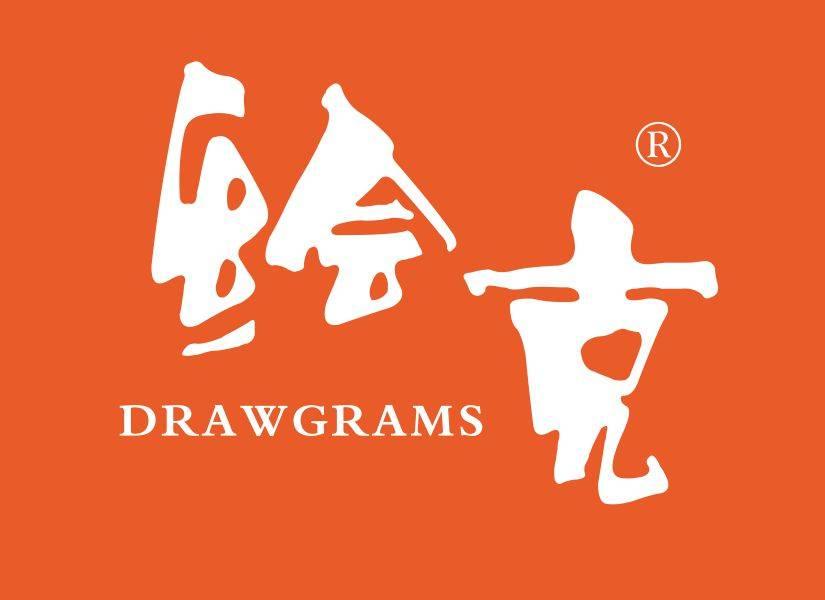 绘克 DRAWGRAMS