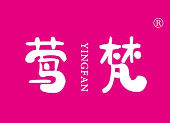 15-V081 鶯梵