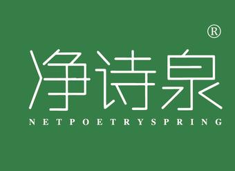 03-V853 净诗泉 NETPOETRYSPRING