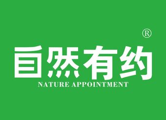 20-YZ902 自然有约 NATURE APPOINTMENT