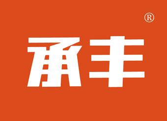 01-V086 承丰