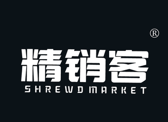 41-V181 精銷客 SHREWDMARKET