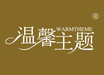20-VZ507 温馨主题 WARM THEME