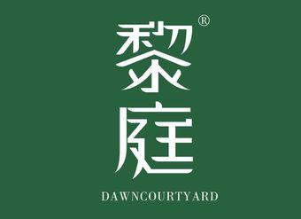 16-V305 黎庭 DAWNCOURTYARD