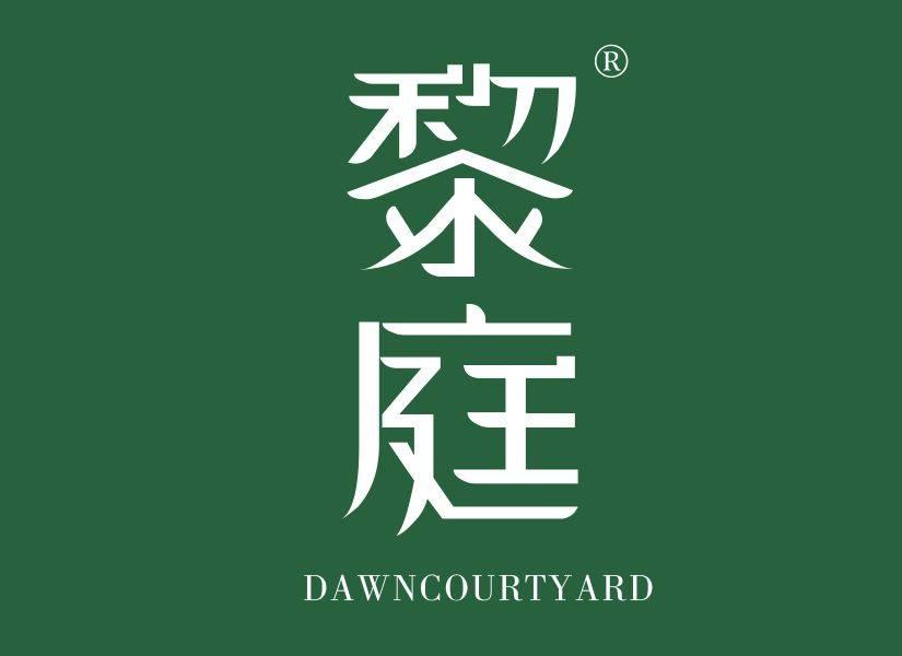 黎庭 DAWNCOURTYARD