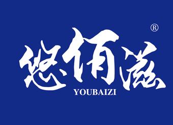 21-VZ396 悠佰滋