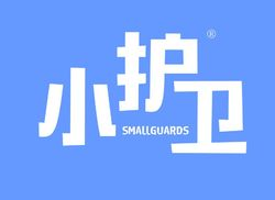 小护卫 SMALLGUARDS