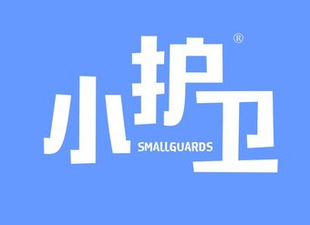 13-V011 小护卫 SMALLGUARDS