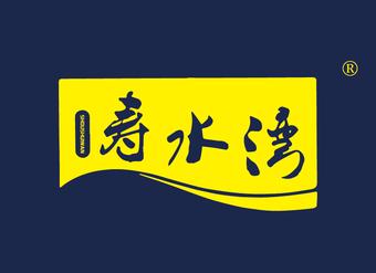 32-V214 寿水湾