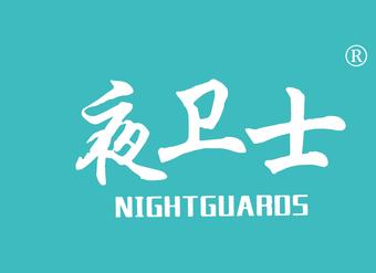 13-V008 夜衛士 NIGHTGUARDS