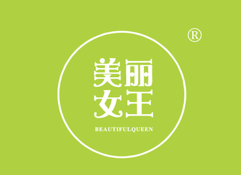 13-VZ009 美丽女王  BEAUTIFUL QUEEN