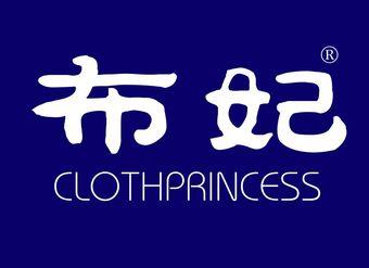 20-Y781 布妃 CLOTHPRINCESS