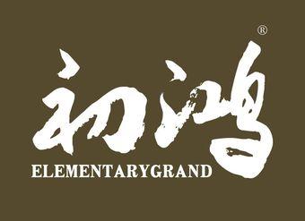 11-VZ611 初鸿 ELEMENTARYGRAND